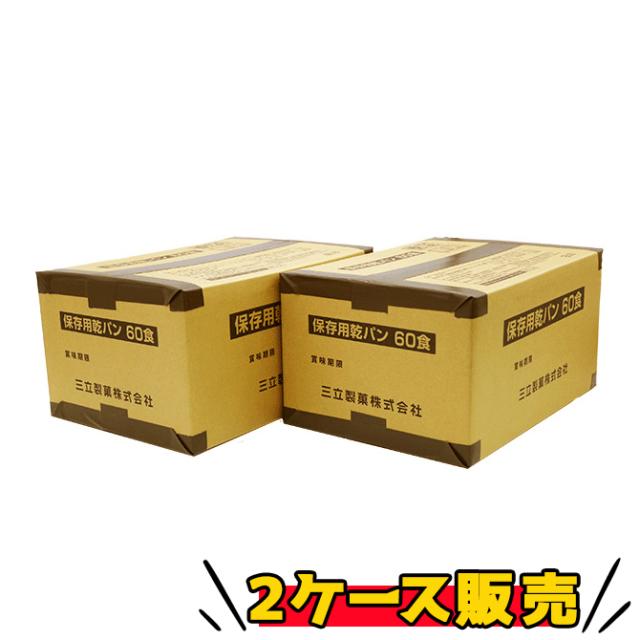 三立製菓 保存用乾パン