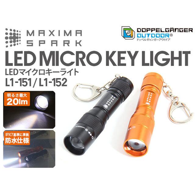 LEDマイクロキーライト L1-151,L1-152