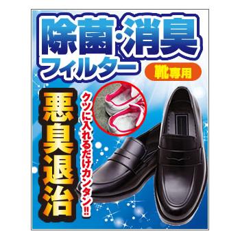靴用除菌消臭フィルター