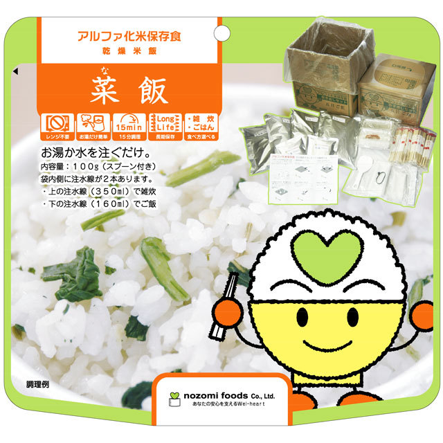 アルファ化米 菜飯 炊き出しセット