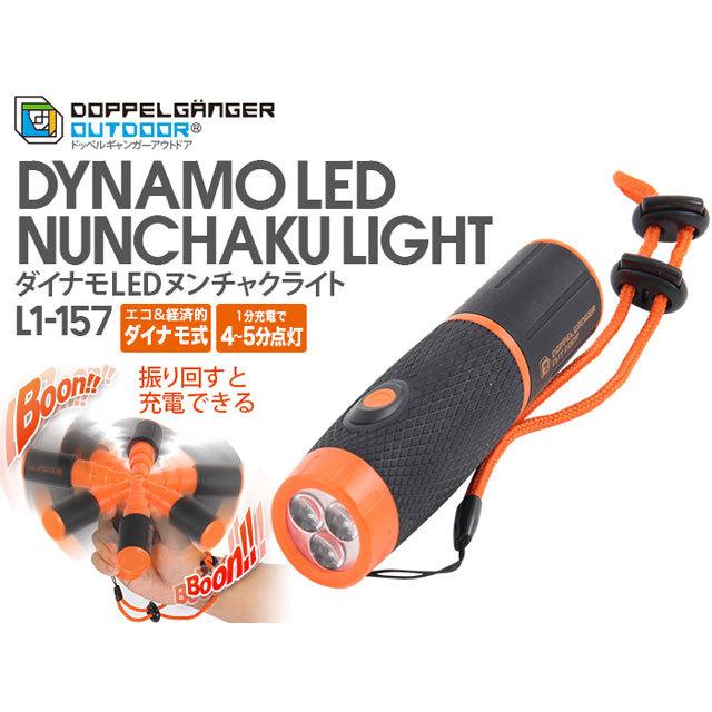 ダイナモLEDヌンチャクライト L1-157