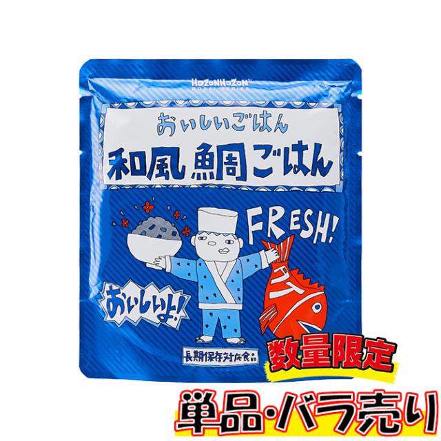 おいしいごはん 和風鯛ごはん 単品