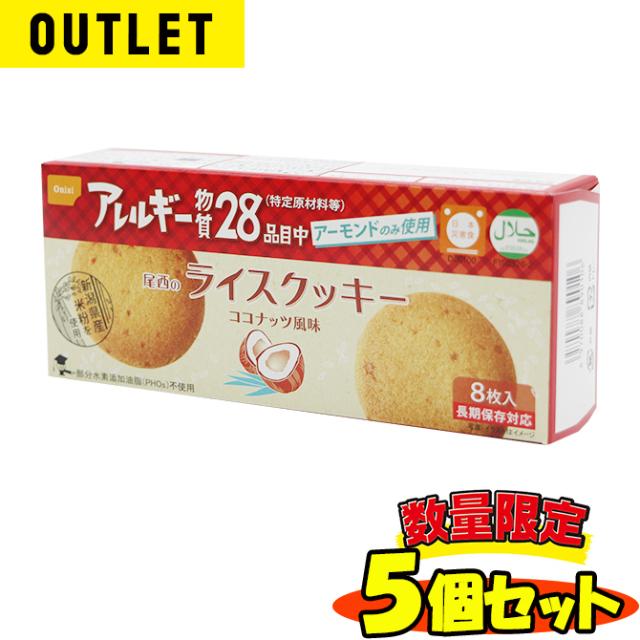 尾西のライスクッキー ココナッツ 5個セット