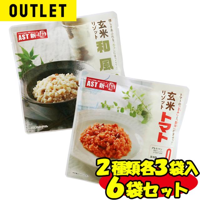 玄米リゾット 2種類各3袋入6袋セット