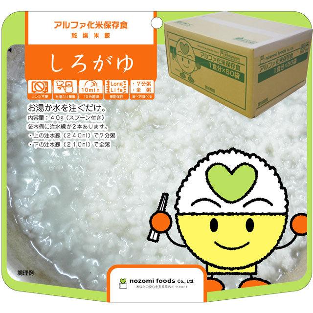 アルファ化米 白粥 50セット