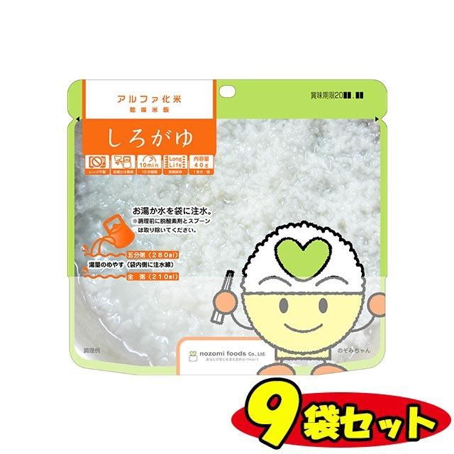 アルファ化米 白かゆ