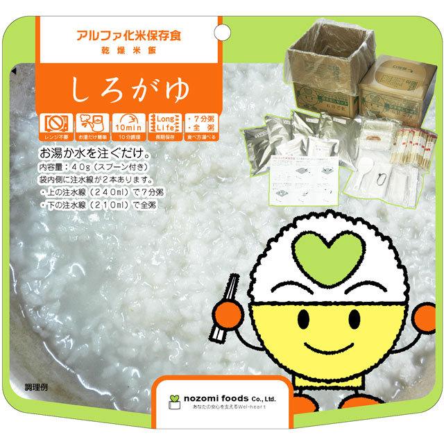 アルファ化米 白がゆ 炊き出しセット