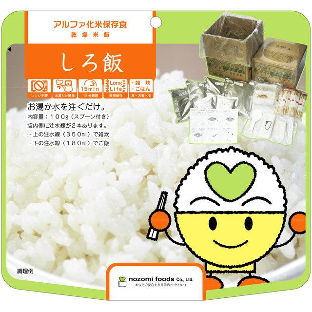 アルファ化米 白飯 炊き出しセット