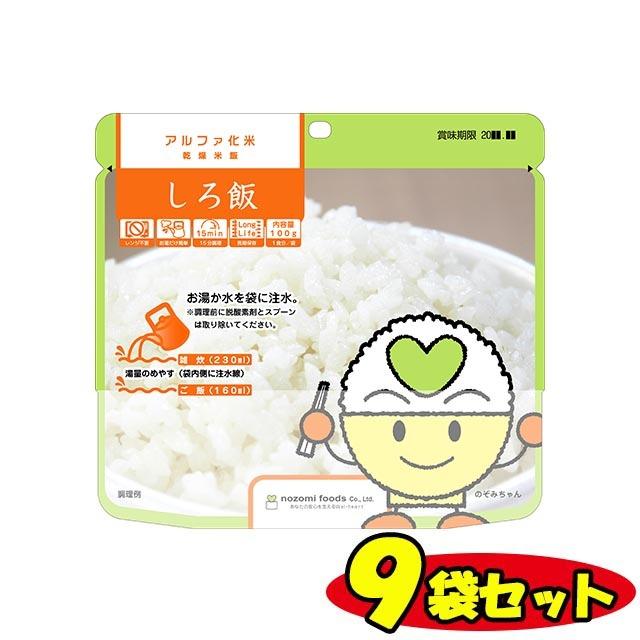 アルファー化米 白飯