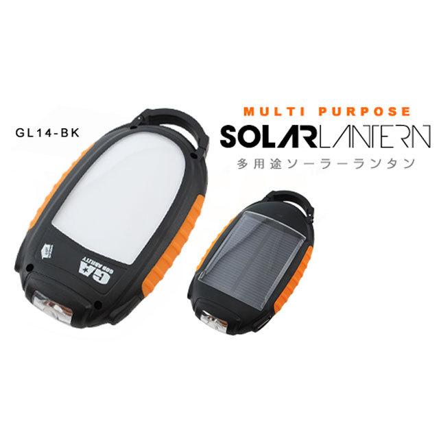 多用途ソーラーランタン GS14-BK