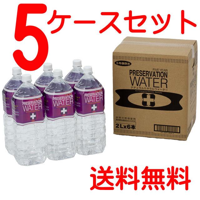 5年保存水2L6本入り5ケースセット