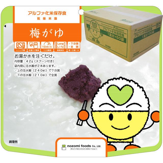 アルファ化米 希望食品 梅がゆ