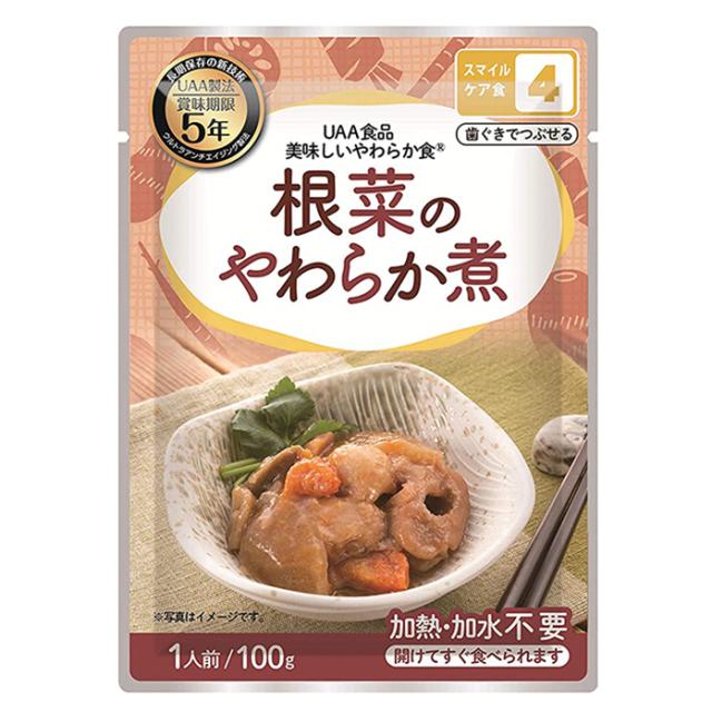 美味しいやわらか食 根菜のやわらか煮