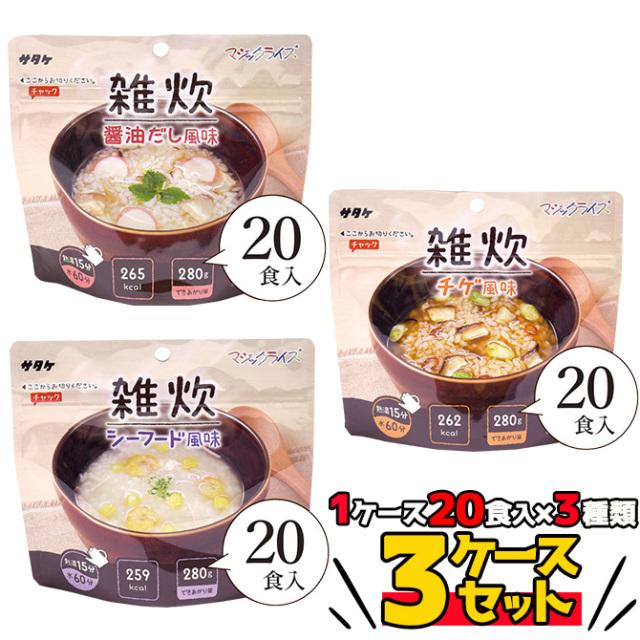 サタケ 雑炊 3種