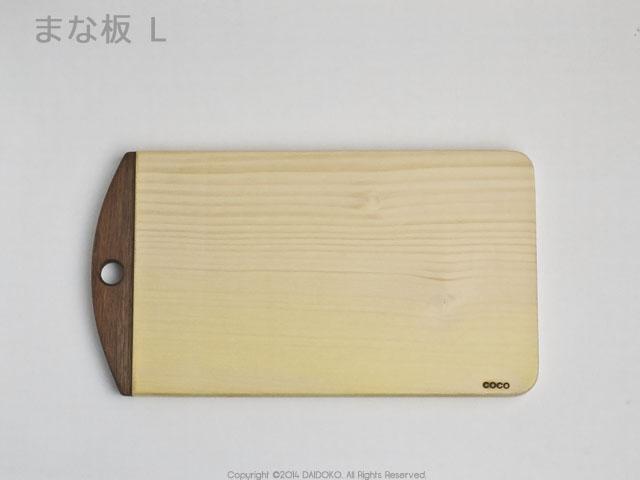 工房COCO(工房ココ)のまな板【木工作家:富田聡子】