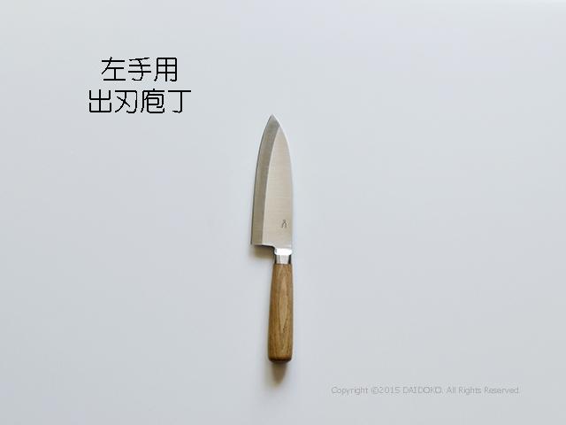 庖丁工房タダフサ 左利き用 出刃庖丁