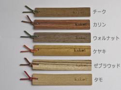 カコイプロダクツの天然木のブックマーク