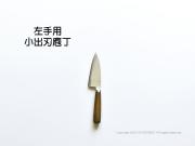 庖丁工房タダフサ 左利き用 小出刃包丁