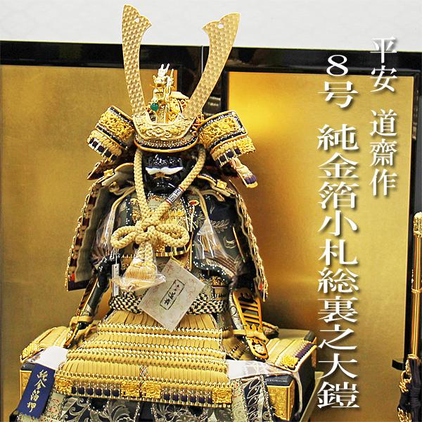 平安道齋作 8号純金箔押総裏白檀之鎧飾りセット/緋糸威