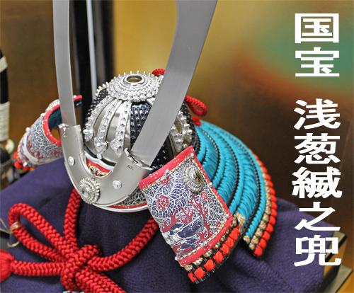 鈴甲子雄山作 国宝模写 浅葱威之兜飾りセット/黒塗