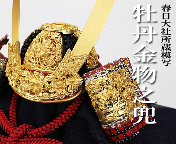 鈴甲子 雄山作 1/4 牡丹金物之兜飾りセット/黒塗台