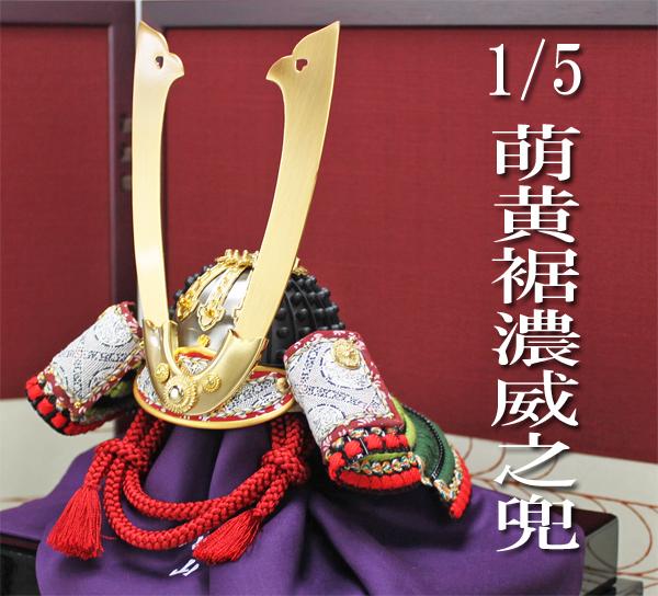 鈴甲子 雄山作 1/5スケール萌葱裾濃糸威兜