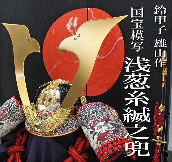鈴甲子雄山作 30号国宝模写 浅葱威之兜飾りセット/黒赤