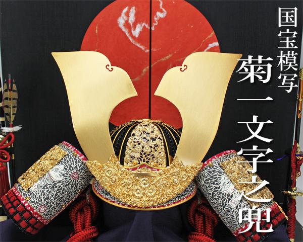 鈴甲子 雄山作 国宝模写30号菊金物之兜平飾りセット/黒赤