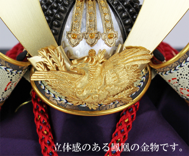 平安道齋作 本金箔押し小札鳳凰之兜前立て鳳凰金具