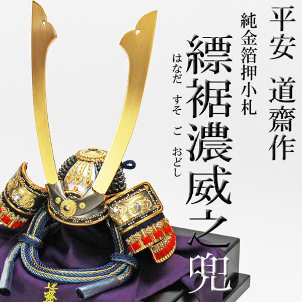 平安道齋作 10号縹裾濃威(はなだすそごおどし)之兜飾りセット