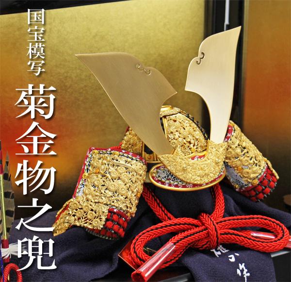 鈴甲子 雄山作 12号菊一文字之兜飾りセット