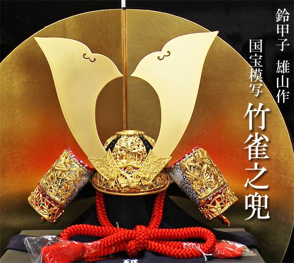 雄山作 国宝模写15号 竹雀之兜飾りセット/二曲金沢箔丸型屏風