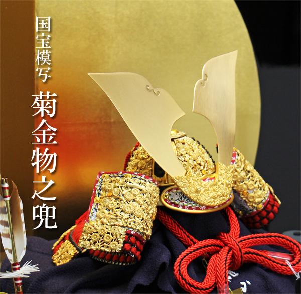鈴甲子 雄山作 12号菊一文字之兜飾りセット/二曲金沢箔丸型屏風