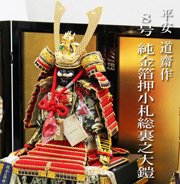 平安道齋作 8号純金箔押総裏白檀之鎧飾りセット/赤糸威