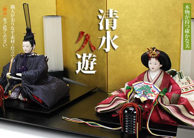 清水久遊親王飾り153301b-00