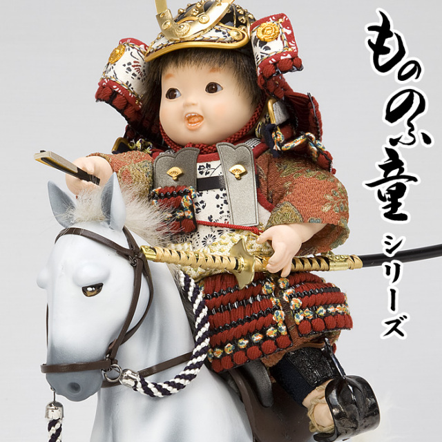 壱三(いちぞう)作 もののふ童シリーズ若駒セット「白馬」/赤糸威鎧着