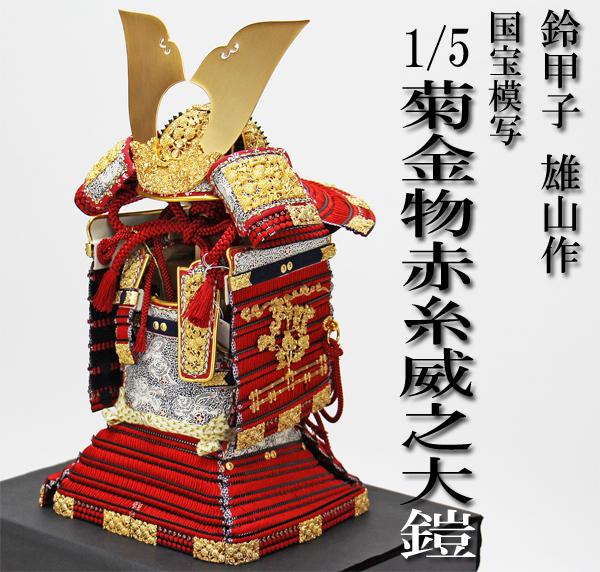 鈴甲子雄山作 1/5本仕立 菊金物赤威之大鎧・単品