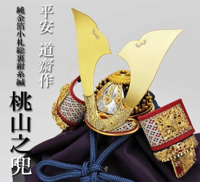 【五月人形 兜飾り】平安道齋作 7号純金箔押し小札 桃山之兜飾りセット  【送料無料】
