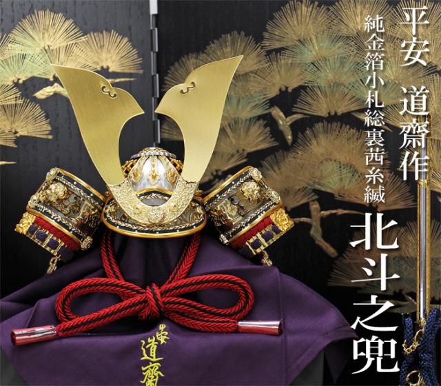 【五月人形 兜飾り】平安道齋作 8号純金箔押小札 北斗(ほくと)之兜飾りセット  【送料無料】