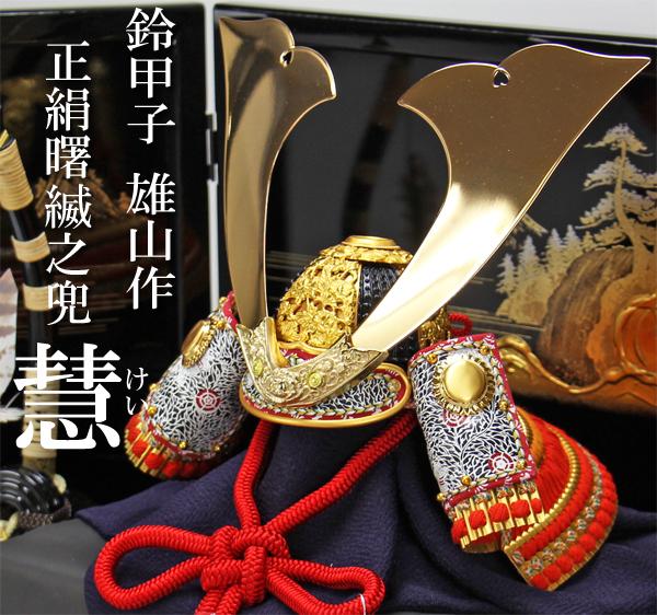 鈴甲子雄山作 10号金小札曙威之兜飾り 【五月人形 送料無料】