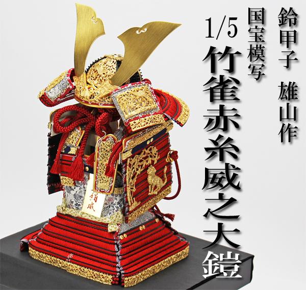 鈴甲子雄山作1/5本仕立 竹雀赤威之大鎧・単品