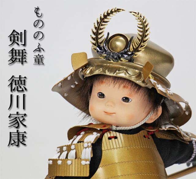 剣舞徳川表紙