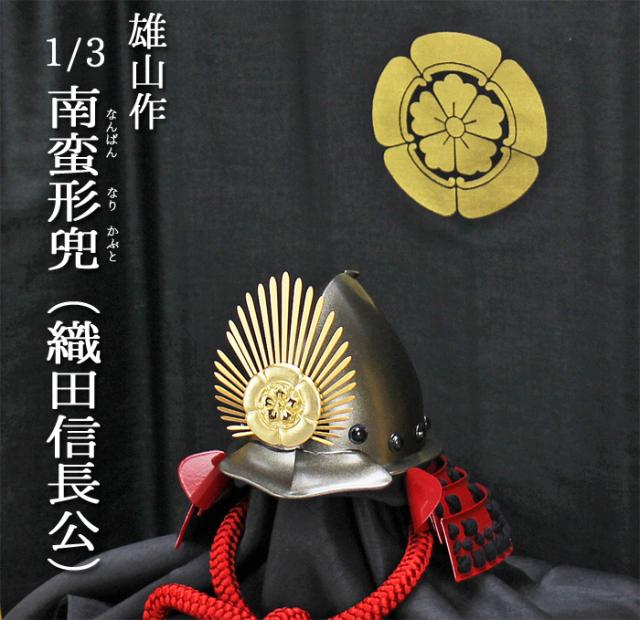 織田陣幕セット表紙