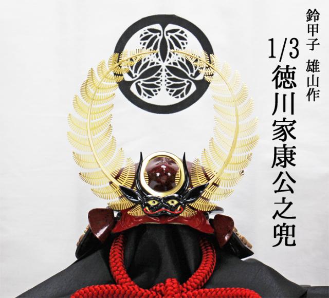 徳川陣幕セット表紙