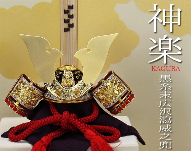 KAGURA金セット表紙