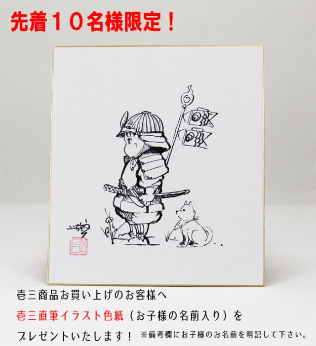 壱三直筆イラスト