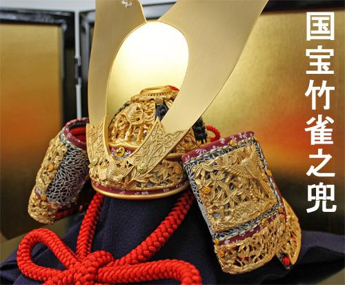 雄山作 国宝模写10号 竹雀之兜飾りセット/黒塗台