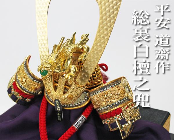 平安道齋作 10号総裏白檀之兜セット/赤糸