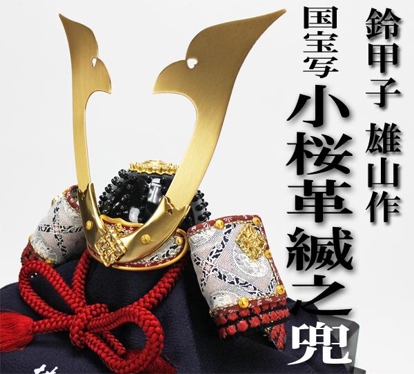 鈴甲子 雄山作 1/4 小桜革黄返威之兜飾りセット/楯無兜