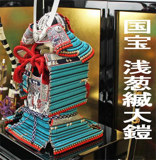 鈴甲子雄山作 国宝模写 浅葱威之大鎧飾りセット